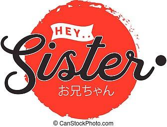 姉妹, hey..