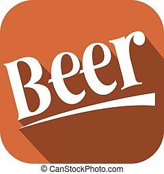 平ら, ビール, デザイン, アイコン
