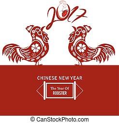 幸せ, 中国の新年, ホリデー