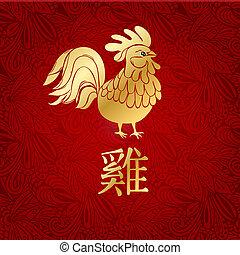 幸せ, 中国の新年, 2017, ∥で∥, 金, おんどり
