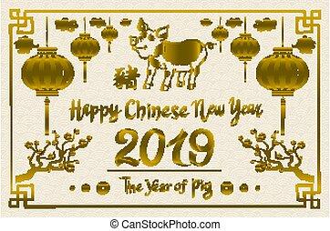 幸せ, 中国の新年, 2019, カード, ∥で∥, pig., 中国語, 翻訳, pig.