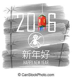 幸せ, 中国語, 新しい, サル, 年, 2016