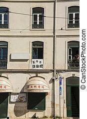 店, 中国語, リスボン