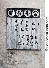 店, 中国語, 印