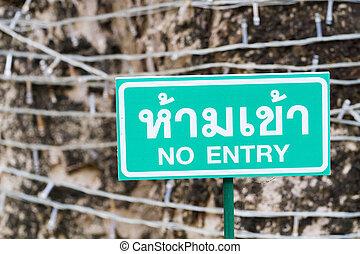 庭, 北, いいえ, 印, 緑, 記入項目, タイ