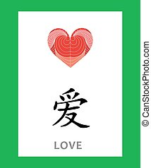 愛, 象形文字