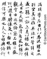 手書き, 古い, 中国語