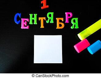 手紙, 9 月, concept., 多彩, 1, 黒, ロシア人, 単語, russian., テーブル。