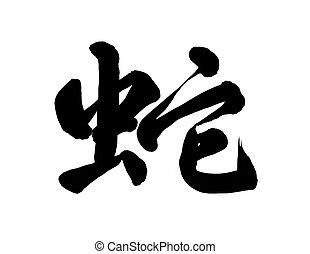 新しい, カリグラフィー, ヘビ, 中国語, 年