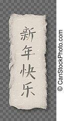 新しい, カリグラフィー, 中国語, 年