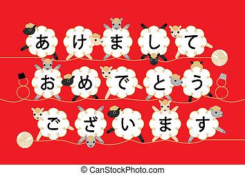 新しい, スタイル, 幸せ, 日本語, 年