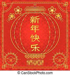 新しい, ベクトル, 中国語, 年