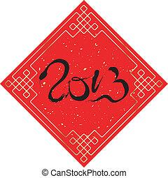 新しい, 中国語, 2013, 年