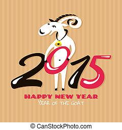 新しい, goat, グリーティングカード, 年
