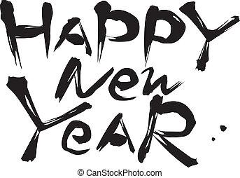 新年おめでとう, /, カリグラフィー