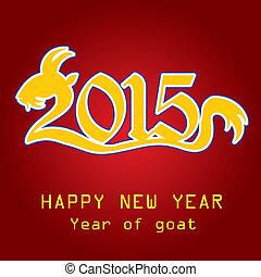 新年おめでとう, 2015