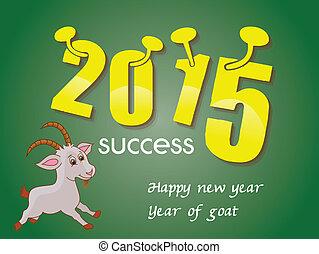 新年おめでとう, 2015, 年, の, goat