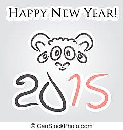 新年おめでとう, 2015!, 年, の, sheep