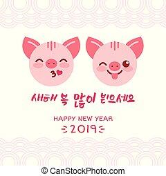 新年快樂, 2019, 十二宮圖豬, 簽署, 字符, 傳統, 願望, 在, koreans, 象形文字, 問候,...