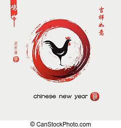 新年, の, ∥, おんどり, 2017, チャイン