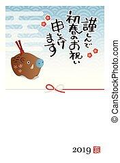 新年, カード, ∥で∥, イノシシ, 人形, そして, 日本語, 伝統的である, 波パターン
