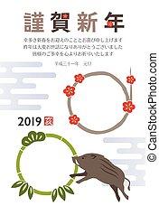 新年, カード, ∥で∥, イノシシ