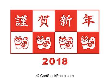 新年, カード, ∥で∥, 日本語, 保護者, 犬, ∥ために∥, 年, 2018