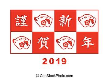 新年, カード, ∥で∥, 日本語, 保護者, 犬, ∥ために∥, 年, 2019