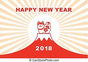 新年, カード, ∥で∥, a, 保護者, 犬, フジ, 山, そして, 日の出