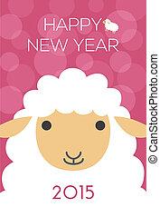 新年, カード, ∥で∥, sheep