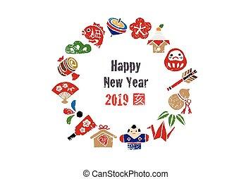 新年, カード, 花輪, ∥で∥, 日本語, よい 運, 要素