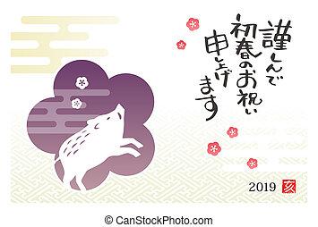 新年, グリーティングカード, ∥で∥, イノシシ, そして, プラム, 花, ∥ために∥, 年, 2019