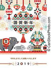 新年, 2019, 親と子供, 雄豚, 日本語, スタイル, 装飾