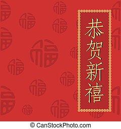 新, 汉语, 贺卡, 年