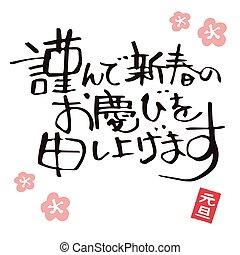 """日本語, カリグラフィー, ブラシの 打撃, """"new, 年, greeting"""""""