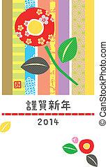 日本語, 元日, カード, 2014