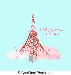 日本, 東京タワー
