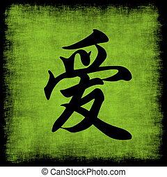 書法, 集合, 愛, 漢語