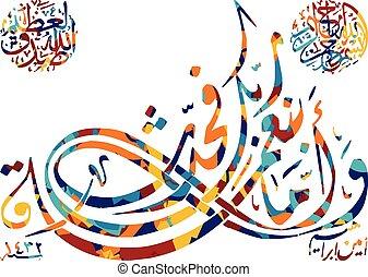 极其, 上帝, 真主安拉, 大多数, 阿拉伯, 书法, 亲切