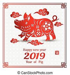 汉语, 2019, 新年