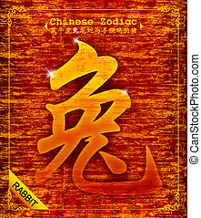 汉语, zodiac-year, 兔子