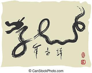 漢字, 年, ドラゴン