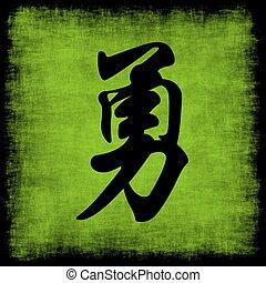 漢語, 集合, 勇氣, 書法