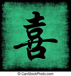 漢語, 集合, 幸福, 書法