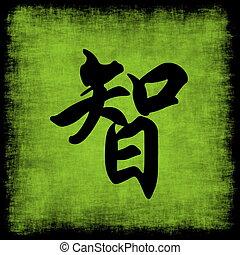 漢語, 集合, 智慧, 書法