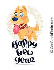 犬, 2018, 新年, シンボル, 休日, グリーティングカード, デザイン