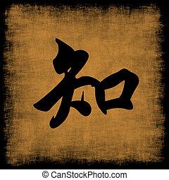 知識, 中国語, カリグラフィー, セット