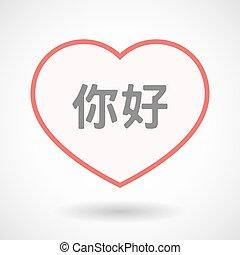 線, 心, 芸術, 言語, 隔離された, こんにちは, 中国の テキスト