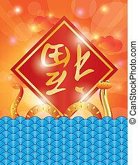 繁栄, 中国語, 印, ヘビ, 年, 新しい, 2013