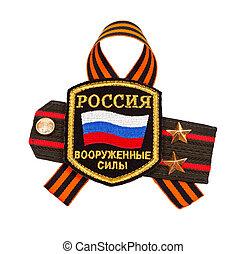 肩ベルト, の, ロシア人, 軍隊, そして, st. ジョージ, リボン